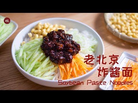 原来最正宗的老北京炸酱面这样做!史上最详细的炸酱面教程来了!