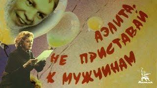 Аэлита, не приставай к мужчинам (комедия, реж. Георгий Натансон,  1988 г.)