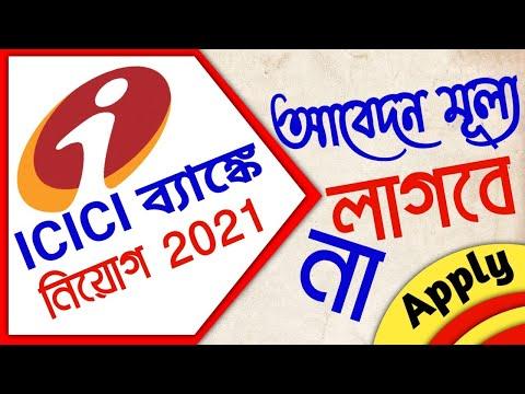 ব্যাঙ্কে চাকরী চাই ? ICICI Bank Recruitment 2021, ICICI Bank Vacancy, WB Bank Recruitment 2021