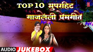 टॉप १० सुपरहिट गाजलेली प्रेमगीते  TOP 10 SUPERHIT GAAJLELI PREMGEETE  ANURADHA PAUDWAL,SURESH WADKAR