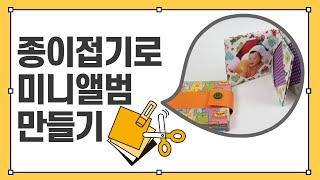 [방구석 교육] 만들기편 - 종이접기로 미니앨범 만들기