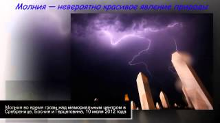 Интересные факты.Молния — невероятно красивое явление природы(Молния — невероятно красивое явление природы, которое является одновременно завораживающим и внушающим..., 2015-06-18T11:38:46.000Z)