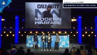 """『コール オブ デューティ モダン・ウォーフェア』「PlayStation® presents LIVE SHOW」 PlayStation®祭""""SAPPORO 2019"""""""