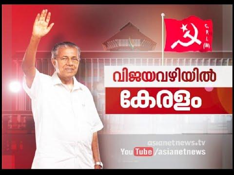 LDF wave in Kerala, Pinarayi Vijayan Next CM | വിജയ വഴിയില് കേരളം
