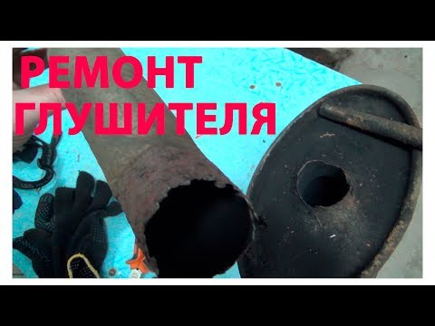 Ремонт глушителя своими руками видео