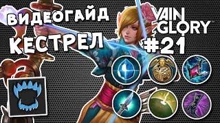 Vainglory 5v5 Видео Гайд #21: Кристальная Кестрел лесник