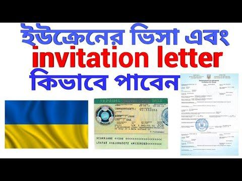Ukraine Tourist Visa And Invitation Letter