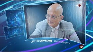 Сергей Караганов. Право знать! 25.09.2021