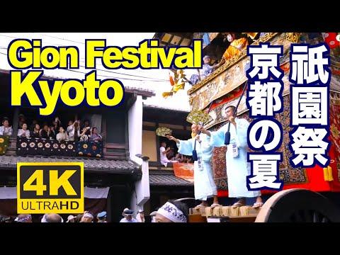 [4k]KYOTO JAPAN 祇園祭 夏の京都の祭り The Gion Matsuri Festival 京都観光  宵山、山鉾巡行、神幸祭