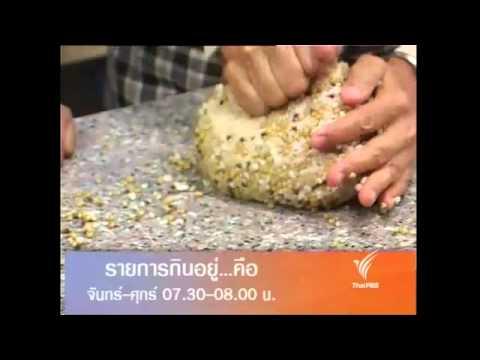 กินอยู่คือ : ขนมปังที่แตกต่าง(22 ส.ค.54)