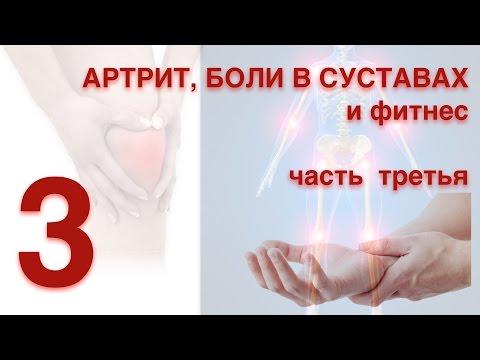 Артрит и артроз (заболевания суставов) - Причины, симптомы