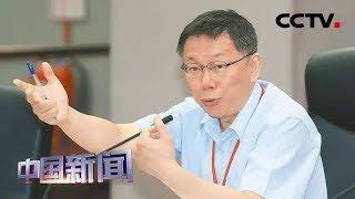 [中国新闻] 柯文哲称是否参选很犹豫 个人其实不想选 | CCTV中文国际