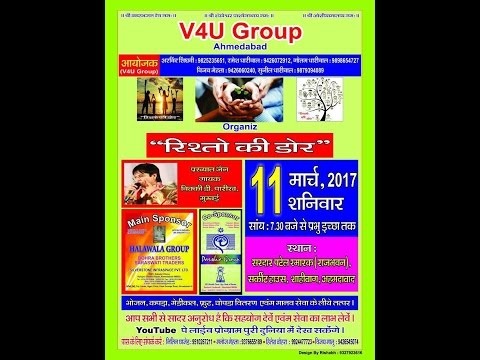 v4u ahmedabad live