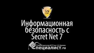 Защита информации от несанкционированного доступа с помощью Secret Net 7(, 2016-06-22T10:54:02.000Z)