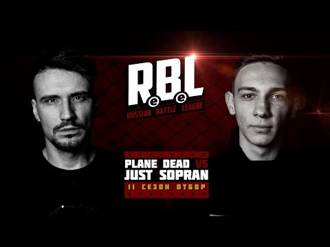 RBL: PLANE DEAD VS JUST SOPRAN (ОТБОР СЕЗОН 2, RUSSIAN BATTLE LEAGUE)