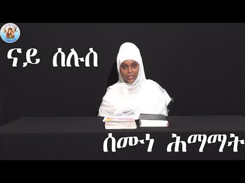 ናይ ሰሉስ ሰሙነ ሕማማት eritrean orthodox tewahdo church