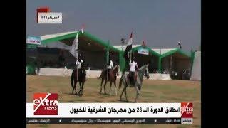 غرفة الأخبار| انطلاق الدورة الـ 23 من مهرجان الشرقية للخيول