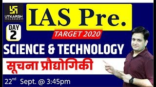 Information Technology | IAS PT. 2020 Special Classes | Science \u0026 Technology | By Prakash Sir