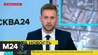 Получить цифровой пропуск в Москве снова можно по СМС - Москва 24