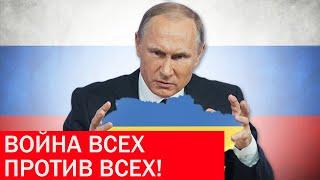 Россия хочет сменить руководство Украины!