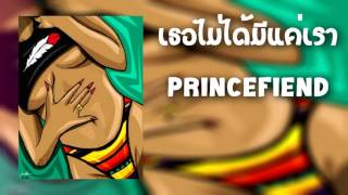 "PRINCEFIEND - ""เธอไม่ได้มีแค่เรา"" 【Official Audio】"