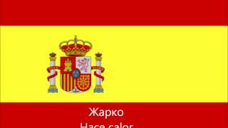 испанский урок: Разные выражения