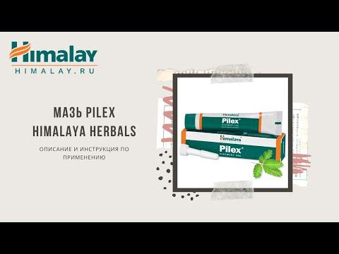 Мазь Pilex (Пайлекс) Himalaya Herbals / Описание и инструкция по применению