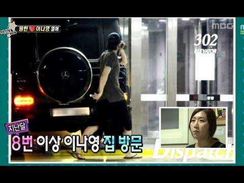 섹션TV 연예통신 - Section TV, Won Bin, Lee Na-young, Love #04, 원빈-이나영 열애 20130707