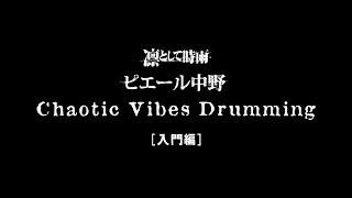 ピエール中野 『Chaotic Vibes Drumming [入門編]』 - <第1章 ドラムを叩く準備>