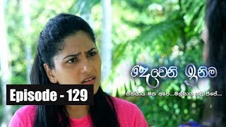 Deweni Inima |  Episode 129 03rd August 2017 Thumbnail