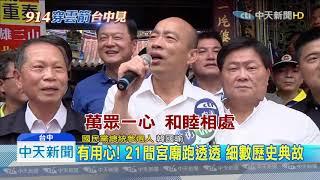 20190914中天新聞 「豐原宮廟帽」加持 韓國瑜跑21廟「鐵人級」