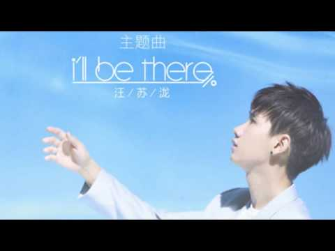 [Ost. Dear Prince] - I'll Be There [Lyrics with Pinyin + English Translation]