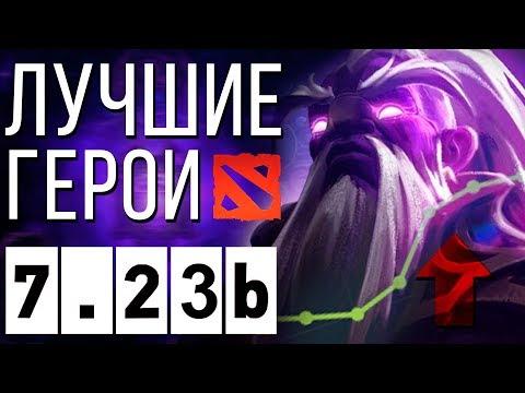 ЛУЧШИЕ ГЕРОИ ПАТЧА 7.23b Dota 2