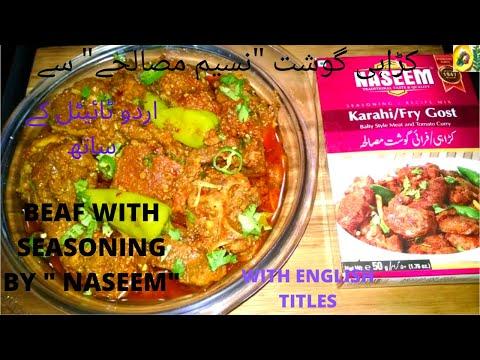 HOW TO COOK BEEF  KADHAI (KARAHI) WITH NASEEM MASALAH|  بیف کڑاہی نسیم مصالحے سے |