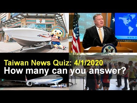 Taiwan News Quiz | Lightning Round, April 1, 2020 | Taiwan Insider On RTI
