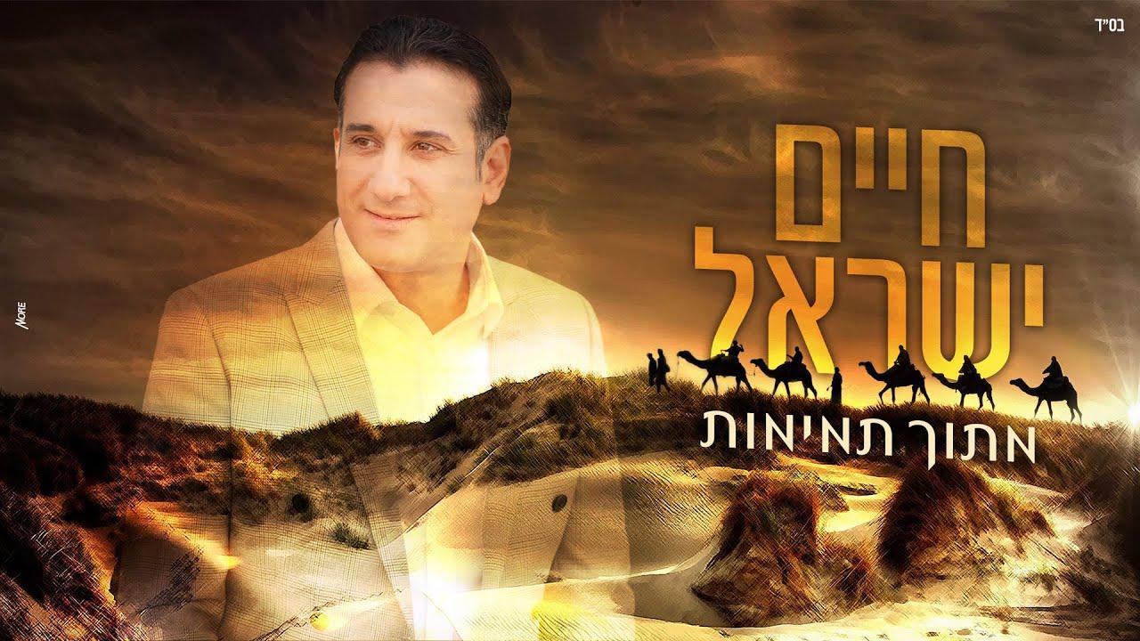 חיים ישראל - מתוך תמימות | Haim Israel - Mitoch Tmimut