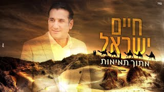 חיים ישראל - מתוך תמימות (קליפ רשמי) | Haim Israel - Mitoch Tmimut