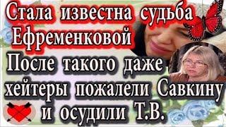 Дом 2 новости 26 января (эфир 1.02.20) Стала известна судьба Ефременковой. Хейтеры жалеют Савкину