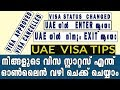 How To Check Uae Visa Status Online 2019 How Can Check All Uae Visa Status VISA STAUTS ENQUIRY mp3