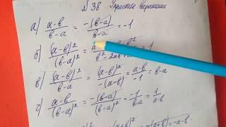 38 Алгебра 8 класс Упростите выражение. Тема рациональные дроби
