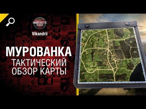 Тактический обзор карты Мурованка - от Мреха и vikandrii [World of Tanks]
