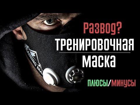 Дыхание и мышцы. Тренировочная маска. Развод на бабки?