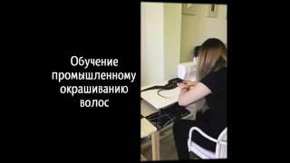 Обучение промышленному окрашиванию волос в Санкт-Петербурге