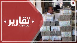 اضطراب أسواق الصرف ... بين غياب الإصلاحات الحكومية وجمود السياسة النقدية