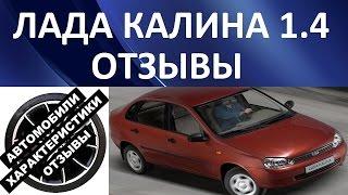 Лада Калина 1.4 (Lada Kalina 1.4, ВАЗ 11184). Отзывы об автомобиле.
