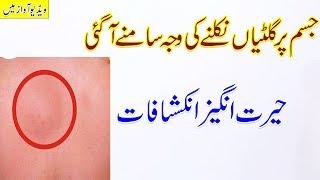Video Galtiyan Ka ilaj / jisam Main Gilti Ka Asan ilaj in Urdu.Hindi download MP3, 3GP, MP4, WEBM, AVI, FLV Oktober 2018