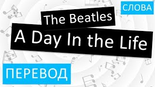 The Beatles - A Day In the Life Перевод песни на русский Текст Слова