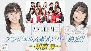 2018年11月23日 パシフィコ横浜でアンジュルム新メンバー2名のお披露目...