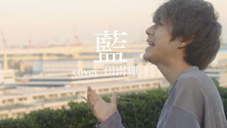 藍/スキマスイッチ MV ~Covered by るぅきぃ夫婦~【歌ってみた】