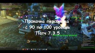 Прокачка персонажа в World of Warcraft: 90-100 уровни (патч 7.3.5)